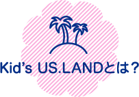 Kid's US.LANDとは?